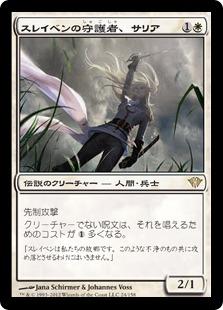 Thalia, Guardian of Thraben / スレイベンの守護者、サリア