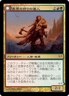 Huntmaster of the Fells / 高原の狩りの達人