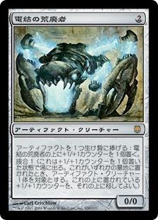 Arcbound Ravager / 電結の荒廃者