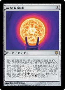 Trinisphere / 三なる宝球