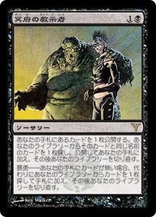 Infernal Tutor / 冥府の教示者