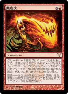 Demonfire / 悪魔火