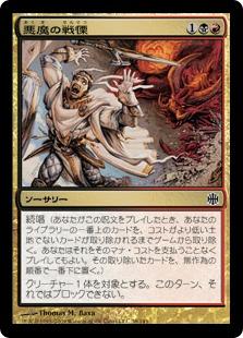 Demonic Dread / 悪魔の戦慄