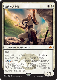 Soulfire Grand Master / 魂火の大導師