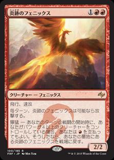 Flamewake Phoenix / 炎跡のフェニックス