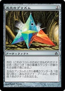 Pentad Prism / 五元のプリズム