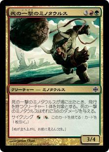 Deadshot Minotaur / 死の一撃のミノタウルス