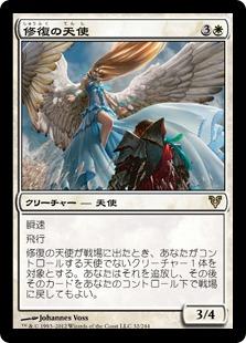 Restoration Angel / 修復の天使