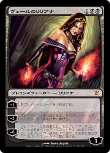 Liliana of the Veil / ヴェールのリリアナ