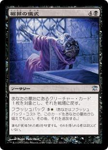 Unburial Rites / 堀葬の儀式