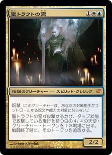 Geist of Saint Traft / 聖トラフトの霊