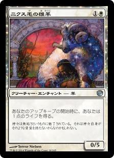 Nyx-Fleece Ram / ニクス毛の雄羊