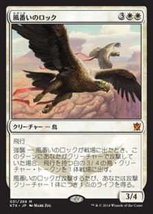 Wingmate Roc / 風番いのロック