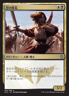 Chief of the Edge / 刃の隊長