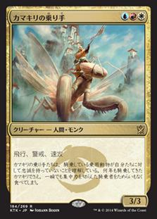 Mantis Rider / カマキリの乗り手