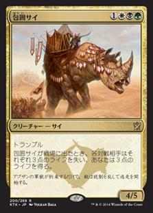 Siege Rhino / 包囲サイ