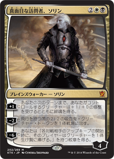 Sorin, Solemn Visitor / 真面目な訪問者、ソリン
