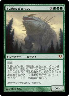 Craterhoof Behemoth / 孔蹄のビヒモス