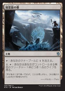 Tomb of the Spirit Dragon / 精霊龍の墓