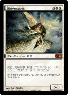 Baneslayer Angel / 悪斬の天使