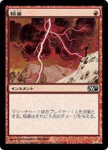 Lightning Bolt / 稲妻