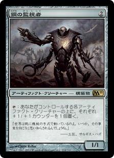 Steel Overseer / 鋼の監視者