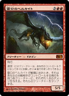 Thundermaw Hellkite / 雷口のヘルカイト