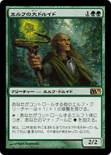 Elvish Archdruid / エルフの大ドルイド