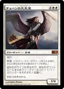 Archangel of Thune / テューンの大天使